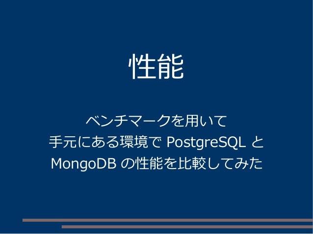 性能 ベンチマークを用いて 手元にある環境で PostgreSQL と MongoDB の性能を比較してみた