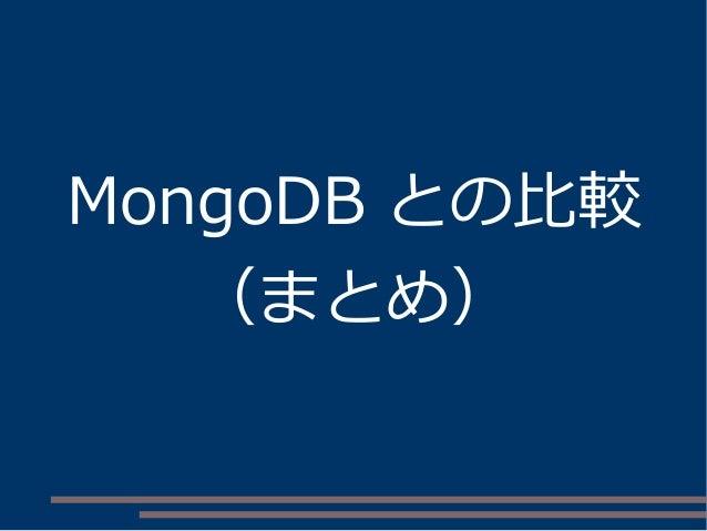 MongoDB との比較 (まとめ)