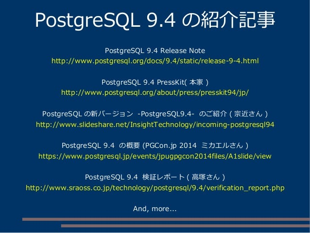 PostgreSQL 9.4 の紹介記事 PostgreSQL 9.4 Release Note http://www.postgresql.org/docs/9.4/static/release-9-4.html PostgreSQL 9.4...
