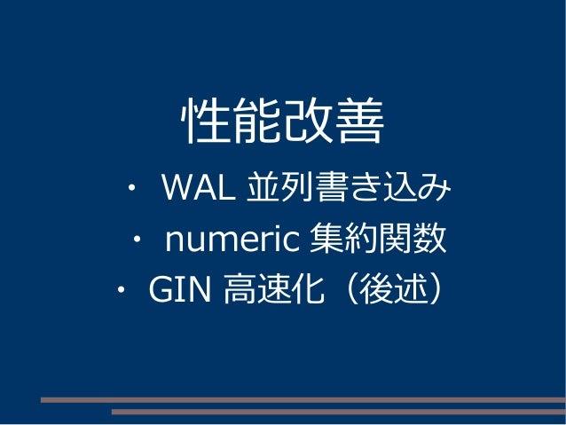 性能改善 ・ WAL 並列書き込み ・ numeric 集約関数 ・ GIN 高速化(後述)