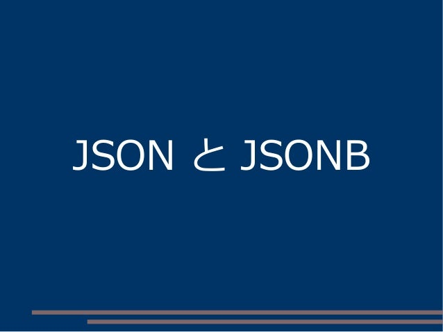 JSON と JSONB