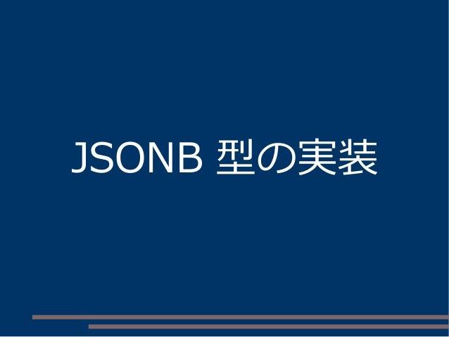 JSONB 型の実装