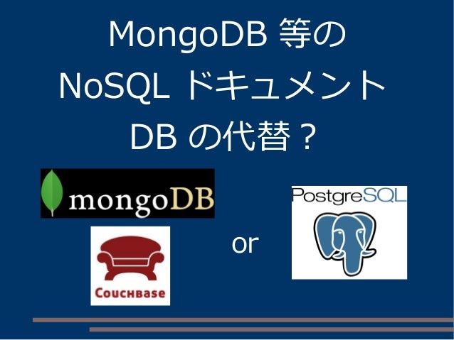 MongoDB 等の NoSQL ドキュメント DB の代替? or