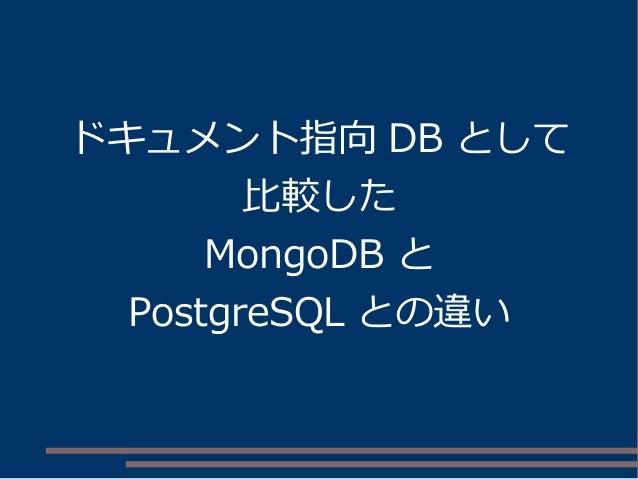 ドキュメント指向 DB として 比較した MongoDB と PostgreSQL との違い