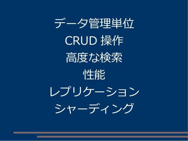 データ管理単位 CRUD 操作 高度な検索 性能 レプリケーション シャーディング