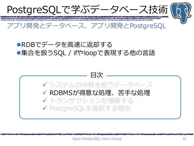 PostgreSQLで学ぶデータベース技術 RDBでデータを高速に返却する 集合を扱うSQL / ifやloopで表現する他の言語 Japan PostgreSQL User's Group 10 アプリ開発とデータベース、アプリ開発とPo...