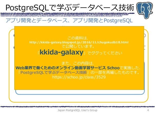 PostgreSQLで学ぶデータベース技術 すべてのアプリ開発者に知ってほしい、データベースの 役割の大事なことをまとめました データにまつわる面倒なことは、データベースに任せて しまいましょう! Japan PostgreSQL User...