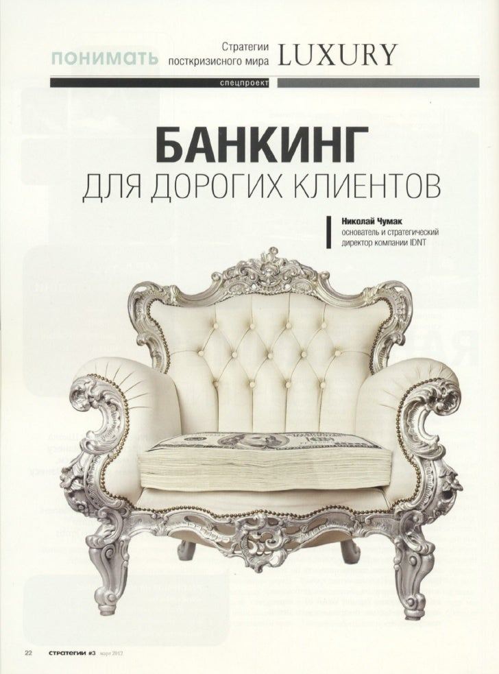 Chumak strategii03-2012-private-luxury