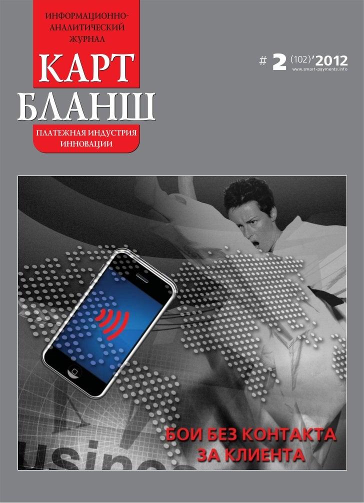 #   2   (102)'2012        www.smart payments.info