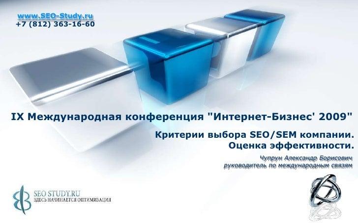 www.SEO-Study.ru +7 (812) 363-16-60     IX Международная конференция quot;Интернет-Бизнес' 2009quot;                      ...
