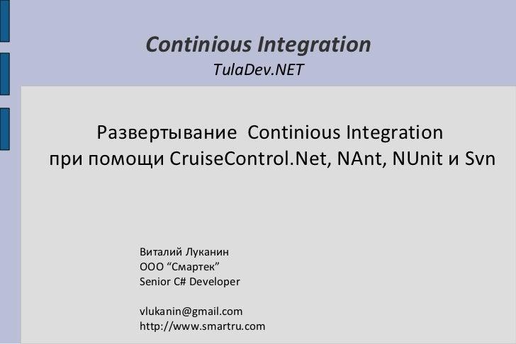 Continious Integration TulaDev.NET Развертывание  Continious Integration  при помощи CruiseControl.Net, NAnt, NUnit и Svn ...