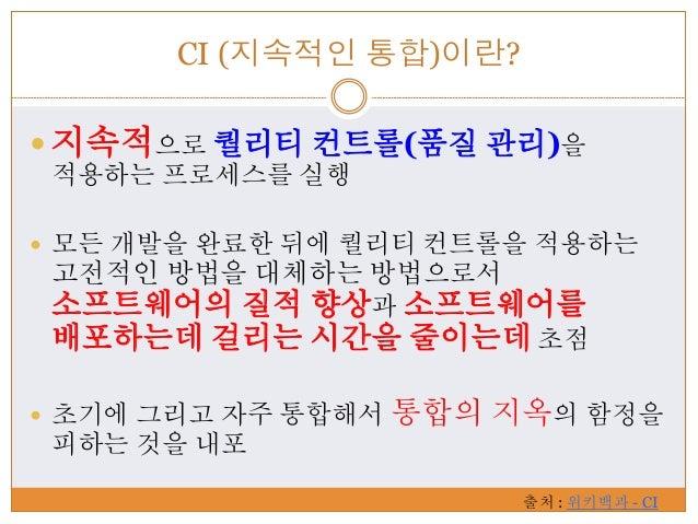 Continuous Integration Slide 3