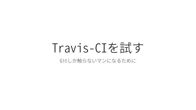 Travis-CIを試す Gitしか触らないマンになるために
