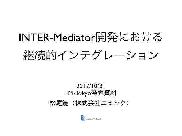 INTER-Mediator 2017/10/21 FM-Tokyo