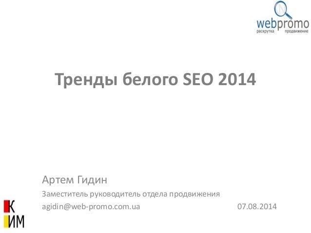 Gidin_SEO_Trends_2014_KIM