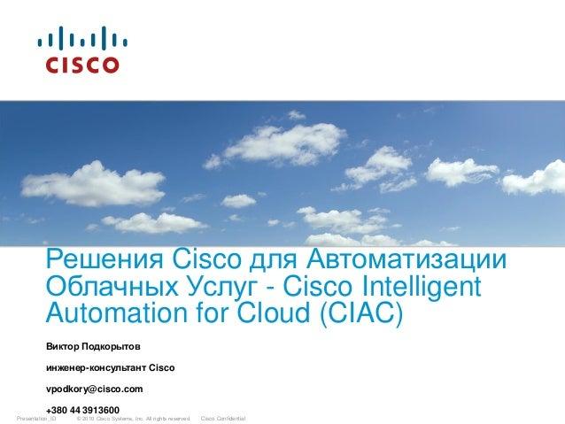 © 2010 Cisco Systems, Inc. All rights reserved. Cisco ConfidentialPresentation_IDРешения Cisco для АвтоматизацииОблачных У...