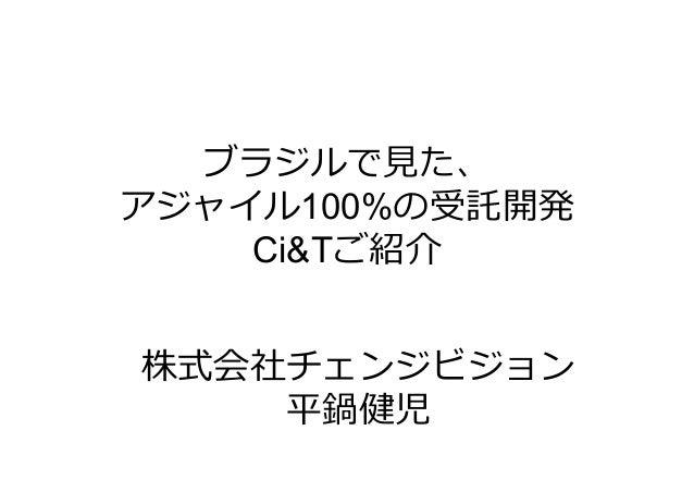 ジルで た、アジャイル100%の受託開発Ci&Tご紹介株式会社チェンジビジョン平鍋健児