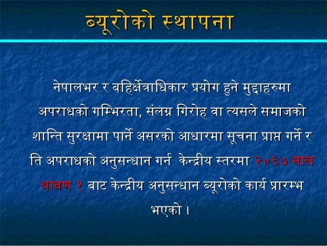 Crime investigation bureau Of Nepal 3 years report Slide 2