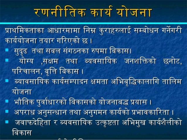 Crime investigation bureau Of Nepal 3 years report Slide 3
