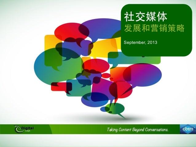社交媒体 发展和营销策略 September, 2013