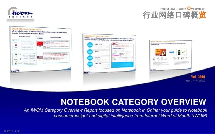 Vol. 2010<br />IWOMCATEGORY OVERVIEW<br />2010年更新版<br />行业网络口碑概览<br />NOTEBOOK CATEGORY OVERVIEW<br />An IWOM Category Ove...