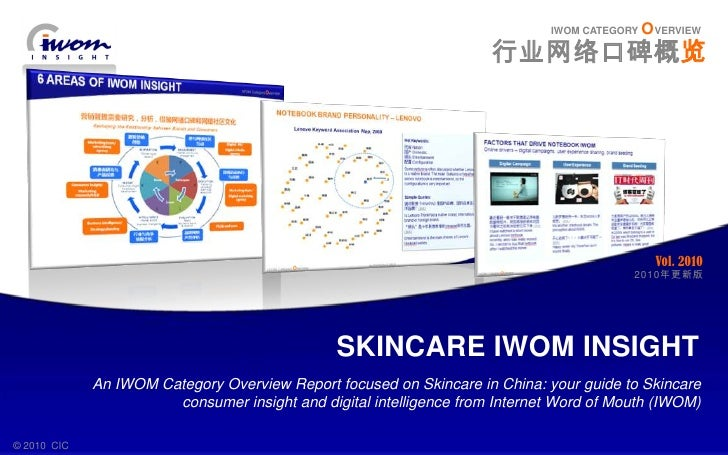 Vol. 2010<br />IWOMCATEGORY OVERVIEW<br />2010年更新版<br />行业网络口碑概览<br />SKIN CARE IWOM INSIGHT<br />An IWOM Category Overvie...
