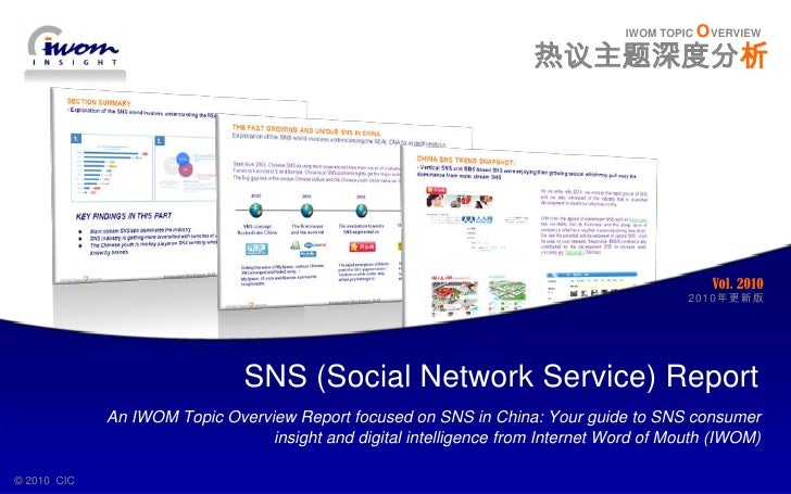 Vol. 2010<br />IWOMTOPIC OVERVIEW<br />2010年更新版<br />热议主题深度分析<br />SNS (Social Network Service) Report <br />An IWOM Topic...