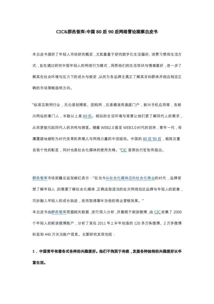 CIC&群邑智库:中国 80 后 90 后网络言论观察白皮书本白皮书提供了年轻人市场研究概览,尤其着重于研究数字化生活偏好、消费习惯和生活方式,旨在通过研究中国年轻人的网络行为模式,洞悉他们的生活现状与情感喜好,进一步了解其在社会环境与压力下的...