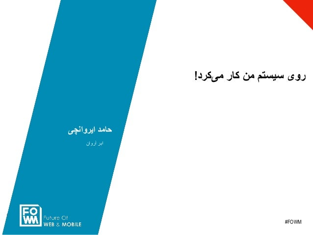 #FOWM ایروانچی حامد آروان ابر کردمی کار من سیستم روی!
