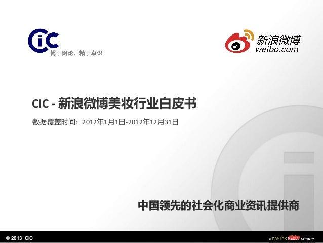 © 2013 CIC CIC - 新浪微博美妆行业白皮书 数据覆盖时间: 2012年1月1日-2012年12月31日 中国领先的社会化商业资讯提供商