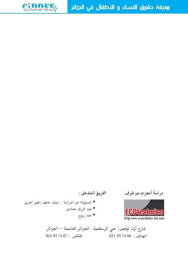 les droits de l enfant et de la femme en algerie 2008 Slide 2