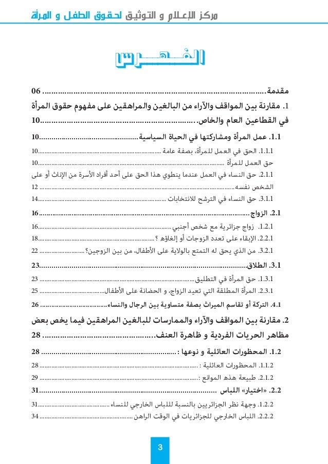 les droits de l enfant et de la femme en algerie 2008 Slide 3