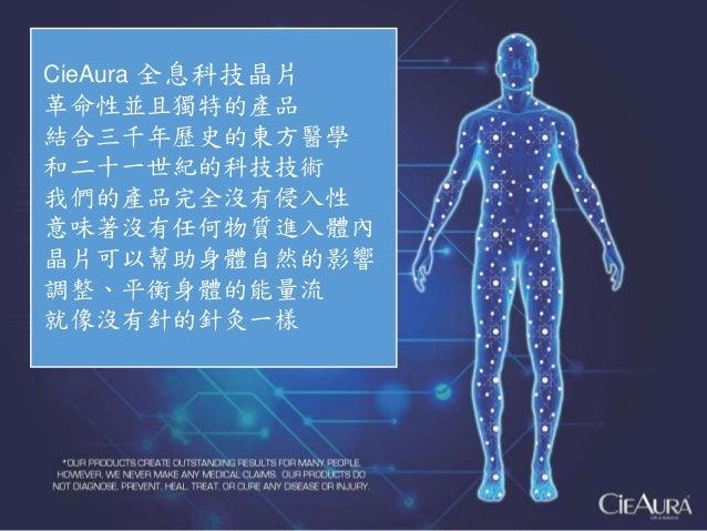 Cie aura 公司版中文簡報 2013.12.29 v1.2 Slide 2