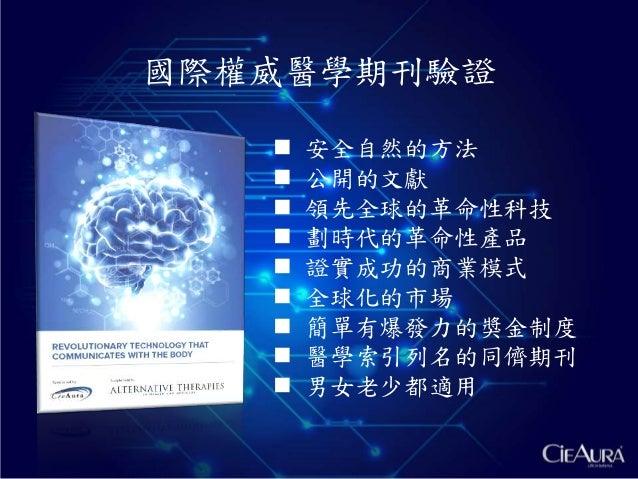 Cie aura 公司版中文簡報 2013.12.29 v1.2 Slide 3