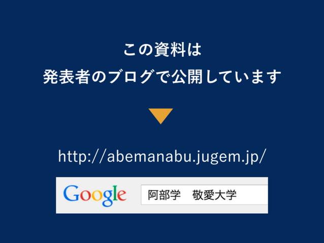 この資料は 発表者のブログで公開しています http://abemanabu.jugem.jp/