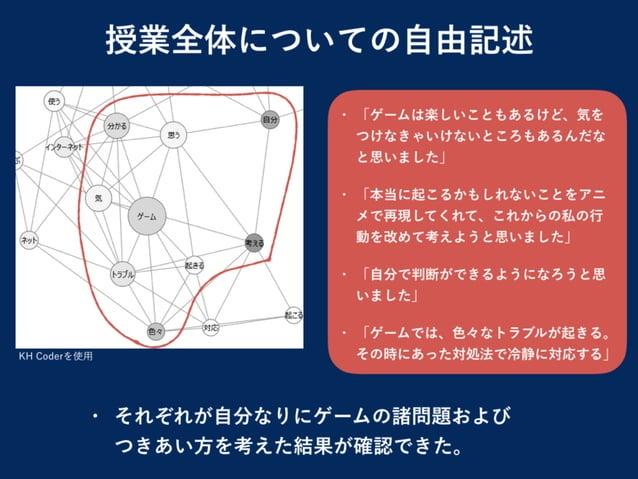 6. おわりに • 本研究では、ゲーム機でのネット接続を扱った情報モラ ル教材・授業プログラムを開発した。 • 今回の考察の範囲においては、教材・プログラムの妥当 性は概ね示された。ただし、微修正の余地はある。 • 今後の課題は、①ヘビーユーザ...