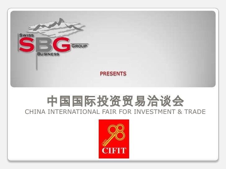 PRESENTS<br />中国国际投资贸易洽谈会CHINA INTERNATIONAL FAIR FOR INVESTMENT & TRADE<br />