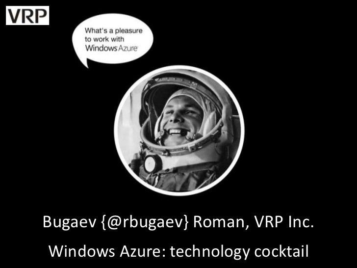 Bugaev {@rbugaev} Roman, VRP Inc.Windows Azure: technology cocktail