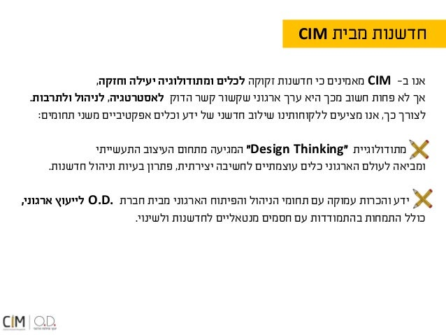 cim creative innovative management Source the ceo challenge: top marketplace and management  keeping pace  with new technology and product innovations creating organisational.