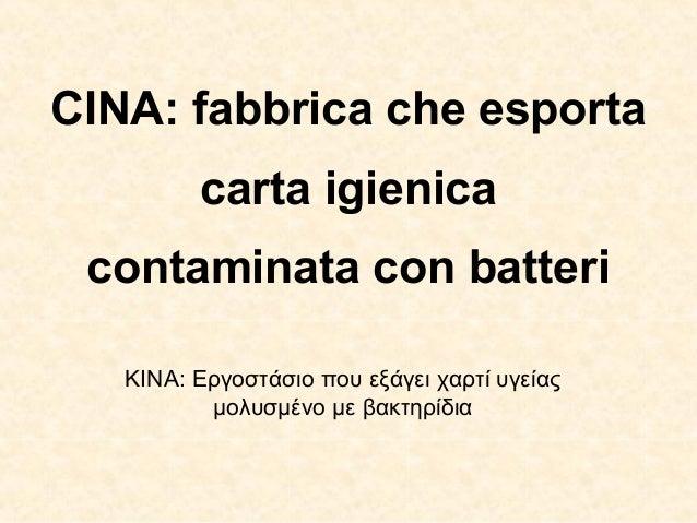 CINA: fabbrica che esporta  carta igienica  contaminata con batteri  ΚΙΝΑ: Εργοστάσιο που εξάγει χαρτί υγείας  μολυσμένο μ...