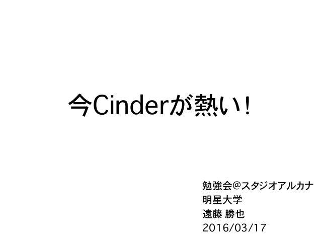今Cinderが熱い! 勉強会@スタジオアルカナ 明星大学 遠藤 勝也 2016/03/17