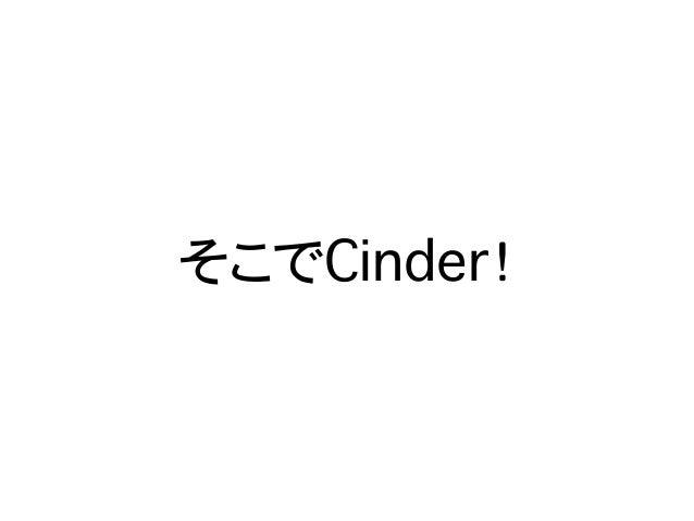 そこでCinder!
