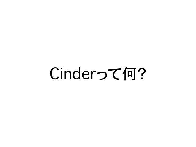 Cinderって何?