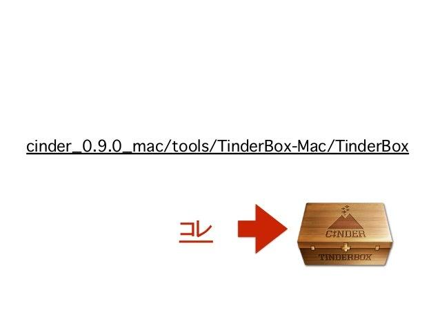 cinder_0.9.0_mac/tools/TinderBox-Mac/TinderBox コレ