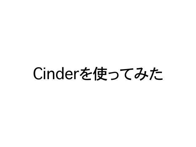 今Cinderが熱い! #cinder