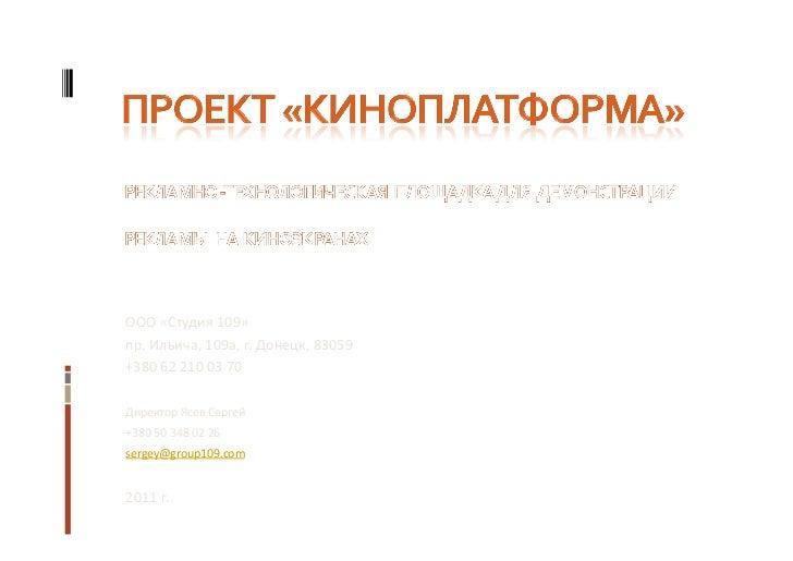 ООО «Студия 109»  пр. Ильича, 109а, г. Донецк, 83059 +380 62 210 03 70  Директор Ясев ...