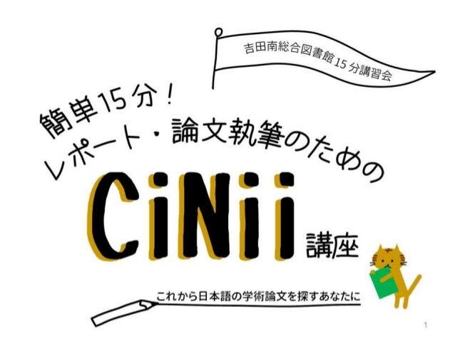 簡単15分!レポート・論文執筆のためのCiNii講座