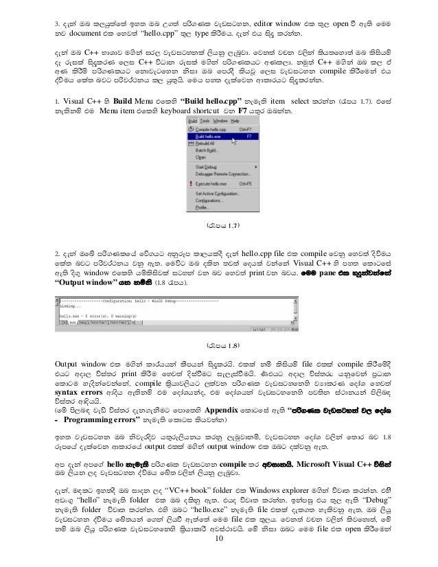 Sinhala pic programing