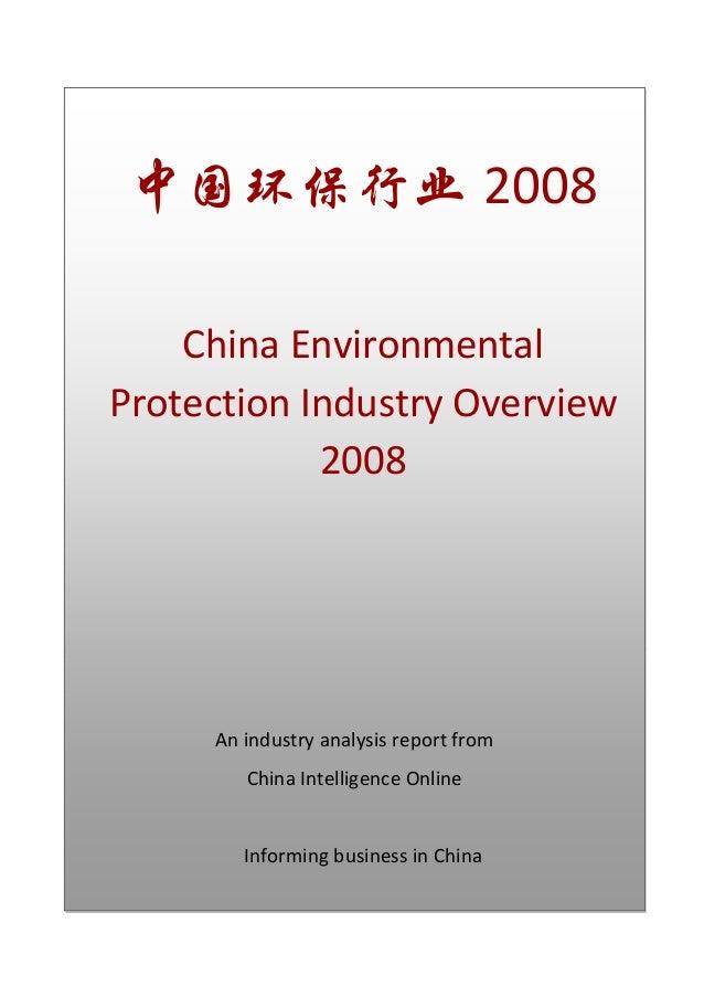 中国环保行业 2008 China Environmental Protection Industry Overview 2008 An industry analysis report from China Intelligence Onli...