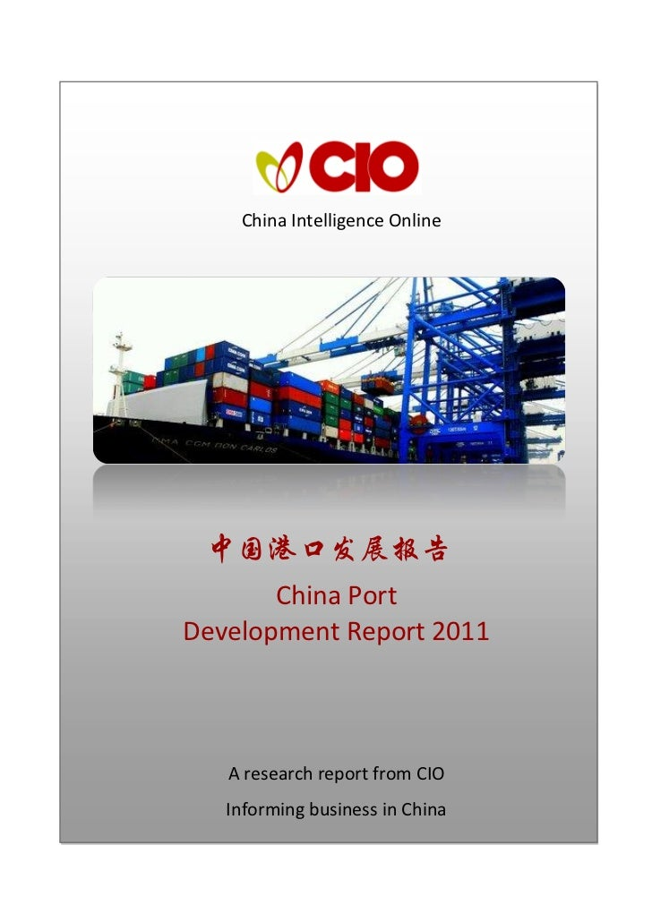 China Intelligence Online 中国港口发展报告       China PortDevelopment Report 2011   A research report from CIO   Informing busine...